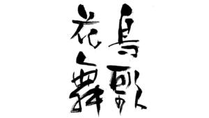 大橋春男の雑学シリーズ